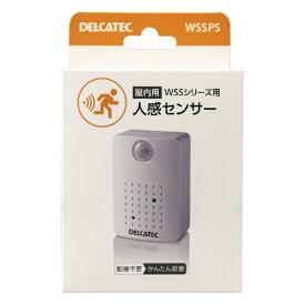 デルカテック DELCATEC WSS用人感(PIR)センサー ホワイト WSSPS