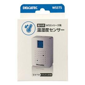 デルカテック DELCATEC WSS用温湿度センサー ホワイト WSSTS