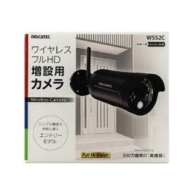 デルカテック DELCATEC 増設用ワイヤレスフルHDカメラ WSS2C