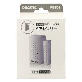 デルカテック DELCATEC WSS用ドアセンサー ホワイト WSSDS