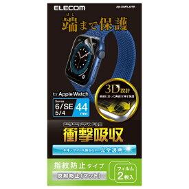 エレコム ELECOM Apple Watch 44mm フルカバーフィルム 衝撃吸収 防指紋 反射防止 AW-20MFLAFPR