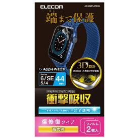 エレコム ELECOM Apple Watch 44mm フルカバーフィルム 衝撃吸収 防指紋 高光沢 傷リペア AW-20MFLAPKRG