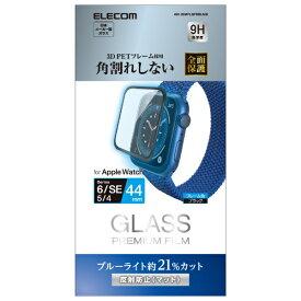 エレコム ELECOM Apple Watch 44mm フルカバーフィルム ガラス 反射防止 ブルーライトカット フレーム付キ ブラック AW-20MFLGFRBLMB
