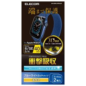 エレコム ELECOM Apple Watch 40mm フルカバーフィルム 衝撃吸収 防指紋 高光沢 ブルーライトカット AW-20SFLAFPBLGR