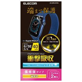 エレコム ELECOM Apple Watch 40mm フルカバーフィルム 衝撃吸収 防指紋 高光沢 傷リペア AW-20SFLAPKRG
