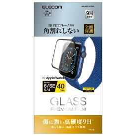 エレコム ELECOM Apple Watch 40mm フルカバーフィルム ガラス フレーム付キ ブラック AW-20SFLGFRBK