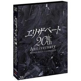 ビデオメーカー エリザベート 20TH Anniversary —'96リマスターBD & オーケストラサウンドCD—【ブルーレイ】 【代金引換配送不可】