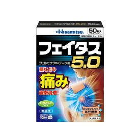 【第2類医薬品】フェイタス5.0 (50枚) フェイタス久光製薬 Hisamitsu