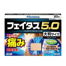 【第2類医薬品】フェイタス5.0L (20枚) フェイタス久光製薬 Hisamitsu