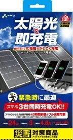 エアージェイ air-J ソーラー充電器24W型3台同時充電ハイパワータイプ AJSOLAR24WBK