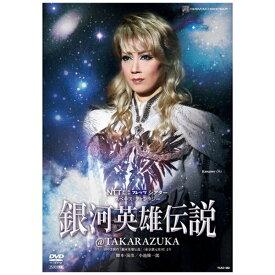 ビデオメーカー 『銀河英雄伝説@TAKARAZUKA』【DVD】
