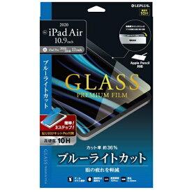 MSソリューションズ 10.9インチ iPad Air(第4世代)、11インチ iPad Pro(第2/1世代)用 ガラスフィルム GLASS PREMIUM FILM スタンダードサイズ ブルーライトカット LP-ITAM20FGB