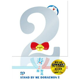 ポニーキャニオン PONY CANYON STAND BY ME ドラえもん 2 プレミアム版【ブルーレイ+DVD】