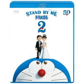 ポニーキャニオン PONY CANYON STAND BY ME ドラえもん 2 通常版【ブルーレイ】
