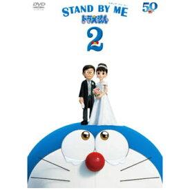 【2021年04月07日発売】 ポニーキャニオン PONY CANYON STAND BY ME ドラえもん 2 通常版【DVD】