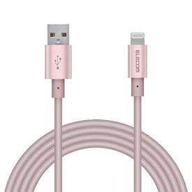 エレコム ELECOM Lightningケーブル アルミコネクタ 耐久タイプ 2.0m ピンク MPA-XUALPSA20PN [2.0m ※コネクタ含まず]