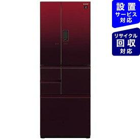 シャープ SHARP 冷蔵庫 グラデーションレッド SJ-AF50H-R [6ドア /観音開きタイプ /502L]《基本設置料金セット》