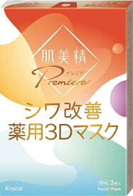 クラシエ Kracie 肌美精プレミア 薬用3Dマスク 3枚入