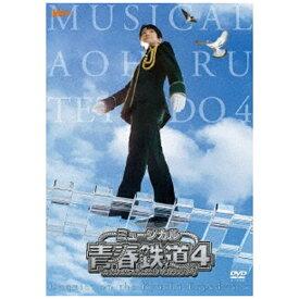 【2021年06月23日発売】 メディアファクトリー MEDIA FACTORY ミュージカル『青春-AOHARU-鉄道』4〜九州遠征異常あり〜 通常版【DVD】