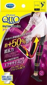 レキットベンキーザー・ジャパン Reckitt Benckiser おそとでメディキュット Anytime Exercise アクティブ LーLL