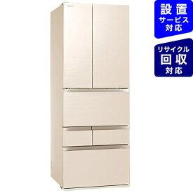 東芝 TOSHIBA 冷蔵庫 VEGETA(ベジータ)FZシリーズ グレインアイボリー GR-T550FZ-UC [6ドア /観音開きタイプ /551L]《基本設置料金セット》