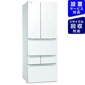 東芝 TOSHIBA 冷蔵庫 VEGETA(ベジータ)FZシリーズ クリアグレインホワイト GR-T550FZ-UW [6ドア /観音開きタイプ /551L]《基本設置料金セット》