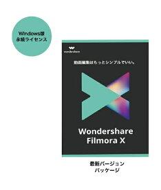 WONDERSHARE ワンダーシェアー Wondershare FilmoraX 永続ライセンス PKG Windows対応 [Windows用]