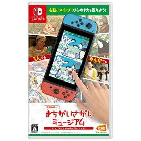 【2021年04月22日発売】 バンダイナムコエンターテインメント BANDAI NAMCO Entertainment -右脳の達人- まちがいさがしミュージアム for Nintendo Switch【Switch】