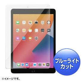 サンワサプライ SANWA SUPPLY 10.2インチ iPad(第8/7世代)用 ブルーライトカット強化ガラスフィルム LCD-IPAD102GBC
