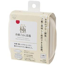 マーナ MARNA 極冷凍ごはん容器 K745W [約280ml]