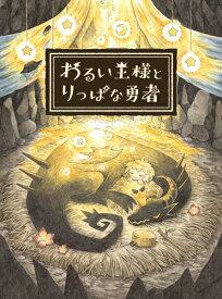 【2021年06月24日発売】 日本一ソフトウェア Nippon Ichi Software わるい王様とりっぱな勇者 通常版【PS4】