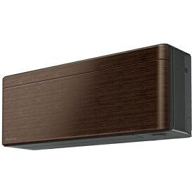 ダイキン DAIKIN 【標準工事費込み】AN25YSS-M エアコン 2021年 risora(リソラ)Sシリーズ ウォルナットブラウン [おもに8畳用 /100V]