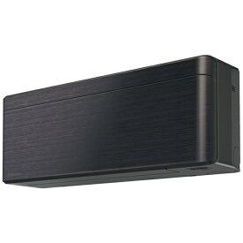 ダイキン DAIKIN 【標準工事費込み】AN25YSS-K エアコン 2021年 risora(リソラ)Sシリーズ ブラックウッド [おもに8畳用 /100V]
