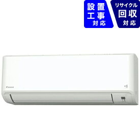 ダイキン DAIKIN 【標準工事費込み】AN28YFS-W エアコン 2021年 Fシリーズ ホワイト [おもに10畳用 /100V]
