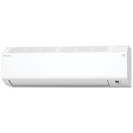 ダイキン DAIKIN AN25YCS-W エアコン 2021年 Cシリーズ ホワイト [おもに8畳用 /100V]【point_rb】