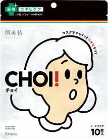 クラシエ Kracie 肌美精 CHOIマスク 薬用ニキビケア 10枚