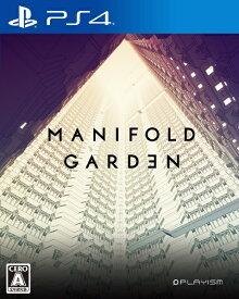 PLAYISM プレーイズム マニフォールド ガーデン【PS4】 【代金引換配送不可】