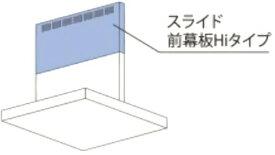 リンナイ Rinnai MPS-HSLDX-5890SV スライド前幕板HIタイプ