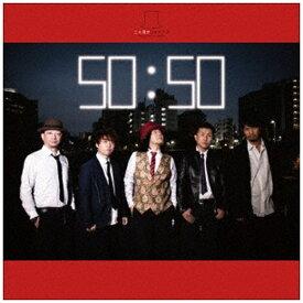 【2021年04月28日発売】 日本コロムビア NIPPON COLUMBIA 二人目のジャイアン/ 50:50【CD】