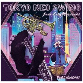 【2021年03月24日発売】 ダイキサウンド Daiki sound Dyes Iwasaki/ Tokyo Neo Swing feat Lily Mizusaki【CD】