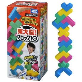 タカラトミー TAKARA TOMY 東大脳!ブロック10
