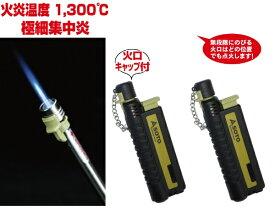 新富士バーナー Shinfuji Burner スライドガストーチ ST-480C