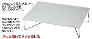 新富士バーナー Shinfuji Burner SOTO ミニポップアップテーブル フィールドホッパーL (約1.2kg/420×297×110mm)ST-631