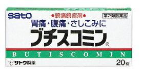 【第2類医薬品】 ブチスコミン(20錠)〔胃腸薬〕佐藤製薬 sato