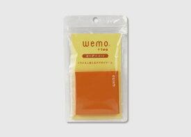 コスモテック Cosmotec wemo #tag コーナータイプ オレンジ