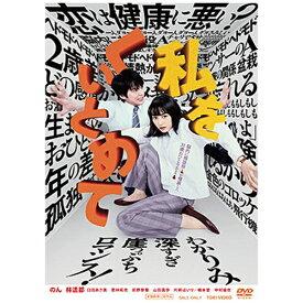 【2021年04月14日発売】 東映ビデオ Toei video 私をくいとめて【DVD】