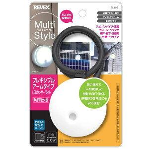 リーベックス REVEX センサーライト フレキシブルアーム SL105 [乾電池式]