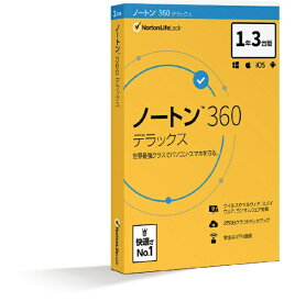 ノートンライフロック Norton Lifelock ノートン 360 デラックス 1年3台版 [Win・Mac・Android・iOS用]