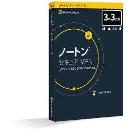 ノートンライフロック Norton Lifelock ノートン セキュア VPN 3年3台版 [Win・Mac・Android・iOS用]