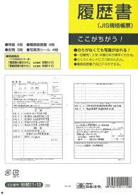 日本法令 NIHON HOREI 履歴書 JIS規格帳票 労務11-10 [B4 /4枚]